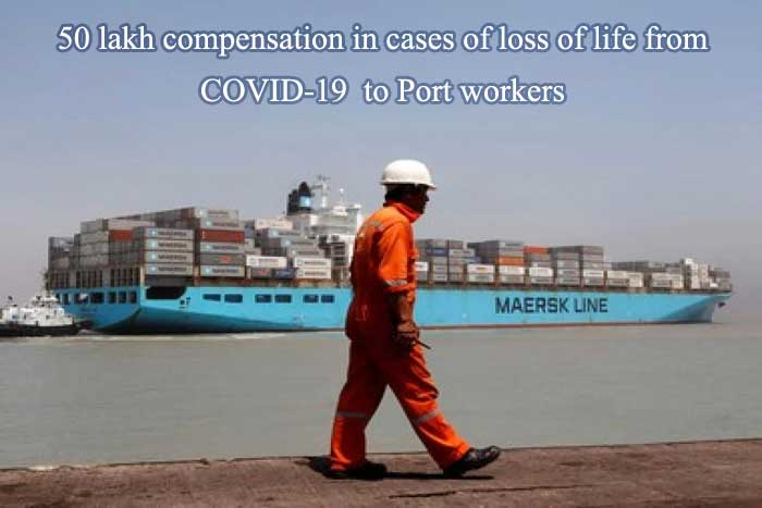 50 lakh compensation in cases of loss of life from COVID-19 Portal Employees