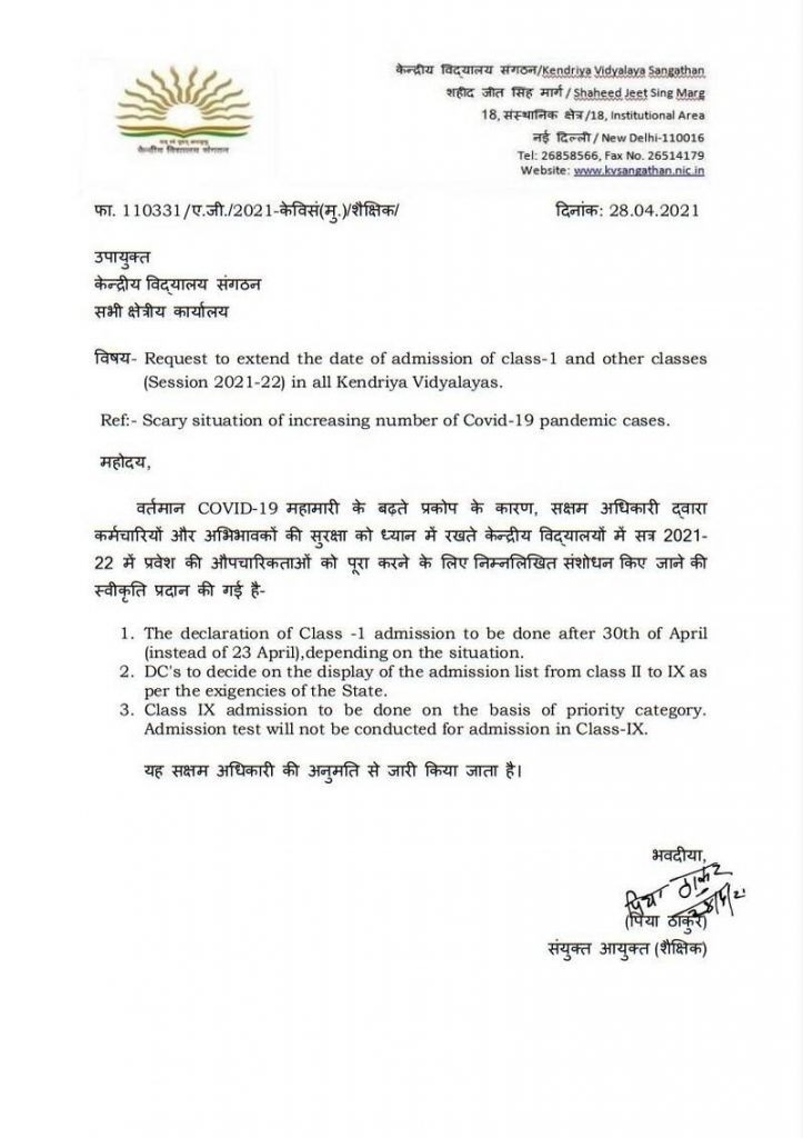 All Kendriya Vidyalayas have been asked to extend the date of admission for class 1 and other classes (Session 2021-22).
